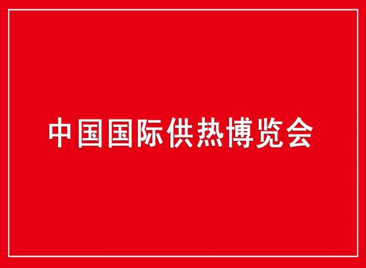 ITALTHERM ┃ 2019 ISH China & CIHE
